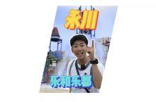 重庆夏日好去处—永川乐和乐都主题公园