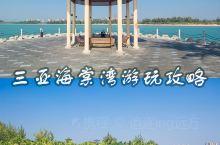 夏季度假最佳地|海南三亚海棠