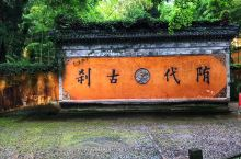 天台国清讲寺