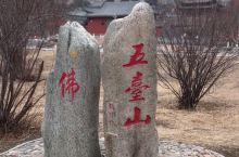 五台山广化寺