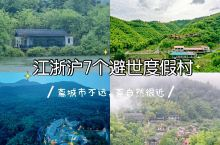 江浙沪7个避世度假村 逃离城市去隐居