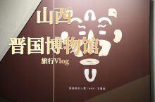 晋国博物馆〖旅行Vlog〗
