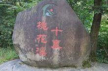 十里桃花溪