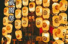 夏天的京都就是祭典花火纳凉床祗园祭深度游