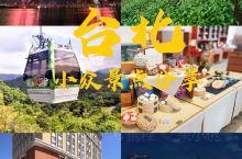 台北攻略|属于老台北的小众特色景点推荐