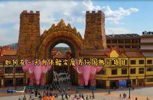 如何在一天体验完天元谷魔方玩国热门项目。