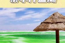 如果你自驾来到了昆仑山脚下的#格尔木,一定要来如梦似幻的#察尔汗盐湖 看一看,因为这里是#亚洲最大的