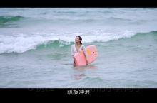 冲浪🏄♀️加井岛