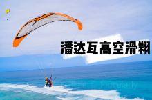 巴厘岛潘达瓦高空滑翔
