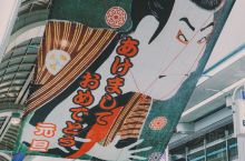 北海道最好逛的地方 狸小路  花泽可是超级爱买买买的人啦 每次旅行也不例外 在旅行的最后一天 我最期