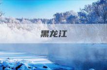 北国好风光,尽在黑龙江 黑龙江美景推荐