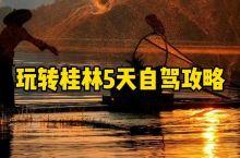 桂林自驾/包车攻略