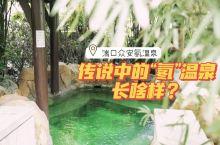 """景点推荐 传说中的""""氡""""温泉长啥样?"""