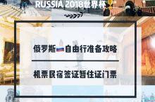 史上最全俄罗斯自由行准备攻略