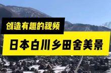 日本著名旅游景点白川乡田舍美景