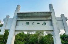 中国 山东省 济南市 天桥区 药山公园 如果你嫌千佛山人太多 如果你觉得九如山太高 那你就来药山公园