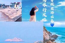 暑假东极岛旅行攻略!