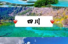 四川旅游必去十大景点,你都知道是哪几个地