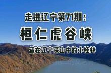 走进辽宁第71期:桓仁虎谷峡。
