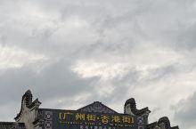横店广州街·香港街