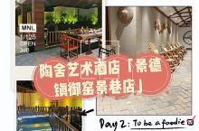 超有氛围感🌙 景德镇艺术酒店🍃  假期结束前去江西一起和闺蜜打卡了景德镇,避开热门旅游城市和网红打卡