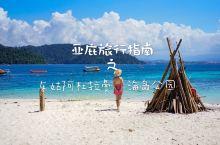 亚庇旅行指南·之一 | 东姑阿杜拉曼海岛