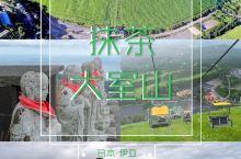 日本·伊豆 跟随《你的名字》来到大室山