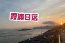 霞浦日落。