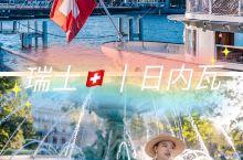 瑞士|日内瓦