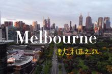 墨尔本,简称墨城,是位于澳大利亚东岸维多