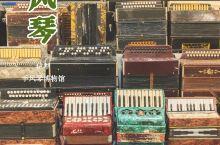 新疆·伊犁丨800多架手风琴的私人博物馆