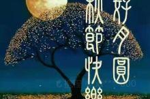 中秋节快乐!国庆节快乐!