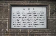 辽金元时期是奉国寺的鼎盛时期,到明清时期仅存大雄宝殿,清代续建六角钟亭、四角碑亭、无量殿、牌坊、小山