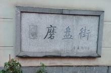 磨盘街是属于来凤小区里面的,其中一条小街道,来凤小区这边基本上是市中心这边最大的一片旧城了,很多的配