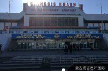 我在成吉思汗国际机场