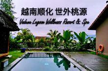 越南顺化 如世外桃源般的度假酒店
