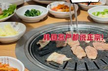 慈溪探店|韩国客户直夸正宗的韩国烤肉店!