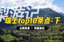 瑞士top10景点-下