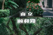 南京 | 阴雨天的金陵颐和路(上篇)
