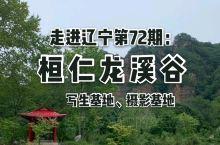 走进辽宁第72期:桓仁龙溪谷。