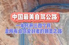 中国最美自驾公路,是所有自驾爱好者的梦想
