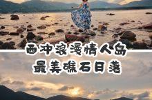 深圳|西冲浪漫情人岛,最美礁石日落