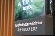杭州西湖湖滨银泰亚朵酒店