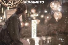 日本九州熊本秘境之汤黑川温泉·汤灯笼节