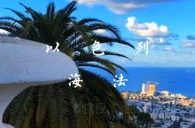 以色列/美丽的地中海/以色列我最爱的城市