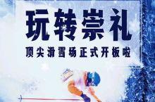 中国崇礼,国内顶尖是滑雪赛场。