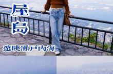 来屋岛,远眺濑户内海