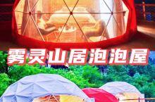 北京团建|2h可到,雾灵山居超梦幻泡泡屋