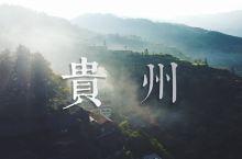 🎬贵州旅行Vlog 好一座爽爽的城