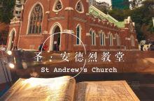 圣安德烈堂